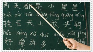 Çince Öğrenmek Zor Mu?